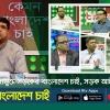 Kemon Bangladesh Chai | নৈরাজ্যমুক্ত সড়কের বাংলাদেশ চাই, সড়ক আইনের শাসন চাই | Rtv Talkshow